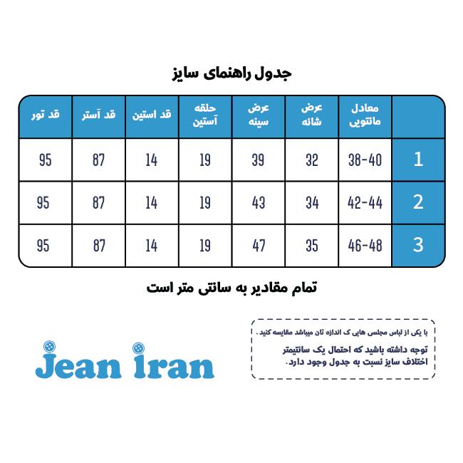 جدول سایز مجلسی زنانه حمیرا