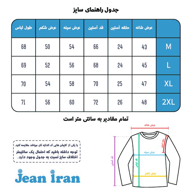 جدول سایز کاپشن چرم مردانه طرح armani